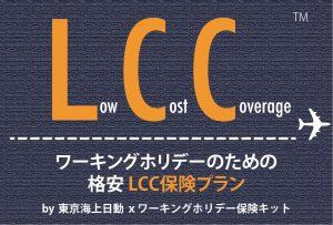 LCC-main-4c